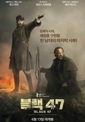 블랙 47의 포스터