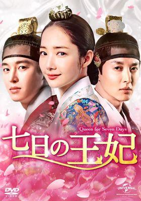 『七日の王妃』のポスター