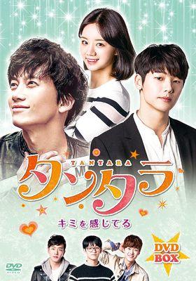 『タンタラ~キミを感じてる』のポスター