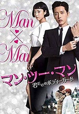 『マン・ツー・マン 〜君だけのボディーガード〜』のポスター