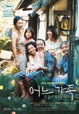 어느 가족의 포스터