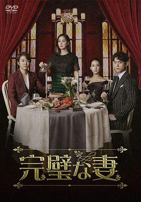 『完璧な妻』のポスター