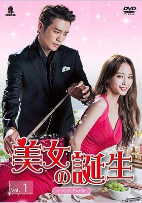 『美女の誕生』のポスター