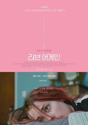리브 어게인의 포스터