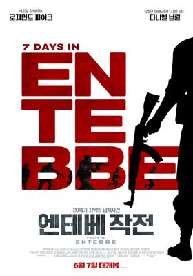 7 Days in Entebbe's Poster