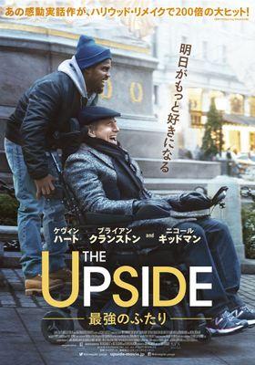 『THE UPSIDE/最強のふたり』のポスター