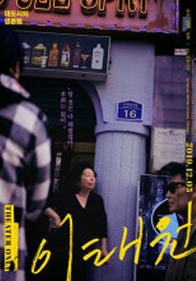 Itaewon's Poster