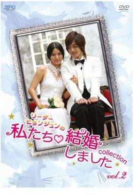 『私たち結婚しました シーズン1』のポスター