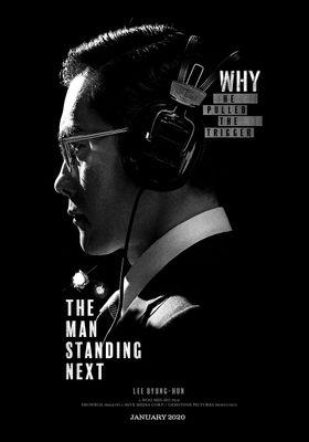 남산의 부장들의 포스터