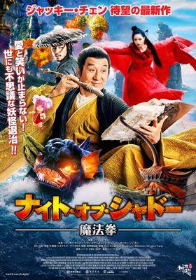 『ナイト・オブ・シャドー 魔法拳』のポスター