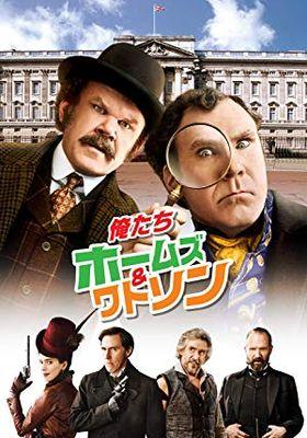『俺たちホームズ&ワトソン』のポスター
