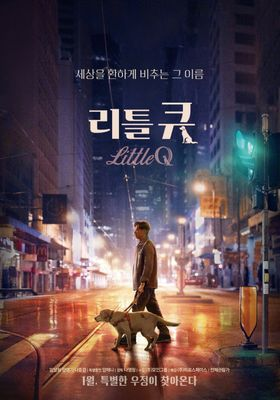 리틀 큐의 포스터