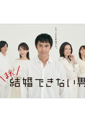 『まだ結婚できない男』のポスター