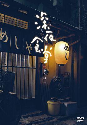 『深夜食堂: Tokyo Stories シーズン2』のポスター