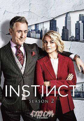 『インスティンクト -異常犯罪捜査- シーズン2』のポスター