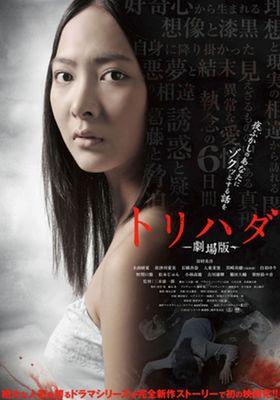 소름 극장판의 포스터