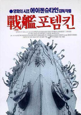 Battleship Potemkin's Poster