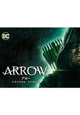 『アロー/ARROW ファイナル・シーズン』のポスター