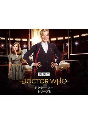 『ドクター・フー シーズン8』のポスター