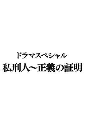 사형인~정의의 증명의 포스터