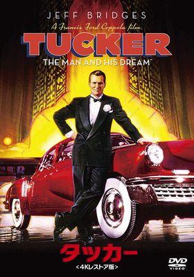 『タッカー』のポスター