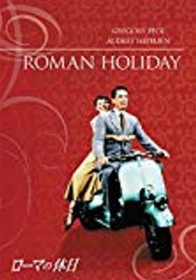 『ローマの休日』のポスター