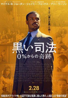 『黒い司法 0%からの奇跡』のポスター