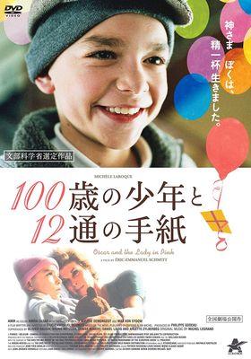 『100歳の少年と12通の手紙』のポスター