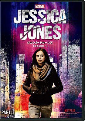 『Marvel ジェシカ・ジョーンズ シーズン1』のポスター