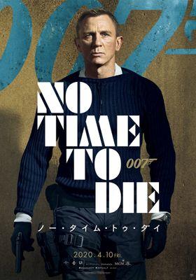 『007 ノー・タイム・トゥ・ダイ』のポスター