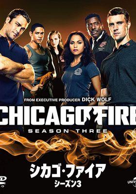 『シカゴ・ファイア シーズン3』のポスター