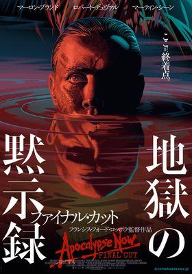 『地獄の黙示録』のポスター