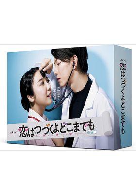 『恋はつづくよどこまでも』のポスター