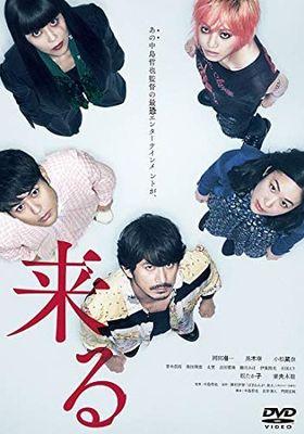 『来る』のポスター
