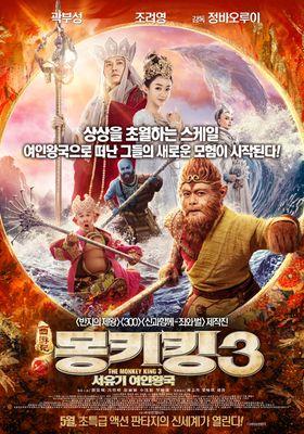 몽키킹3: 서유기 여인왕국의 포스터