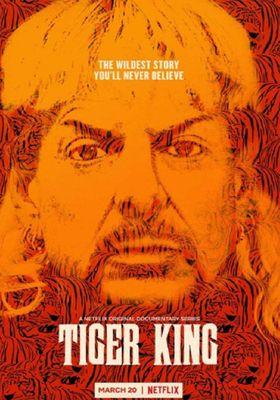 타이거 킹: 무법지대의 포스터
