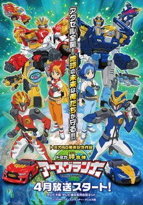 トミカ絆合体 アースグランナー's Poster