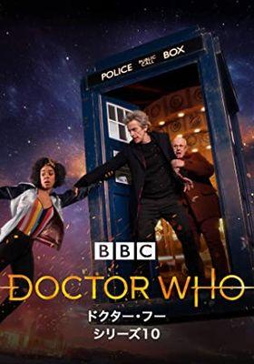 『ドクター・フー シーズン10』のポスター