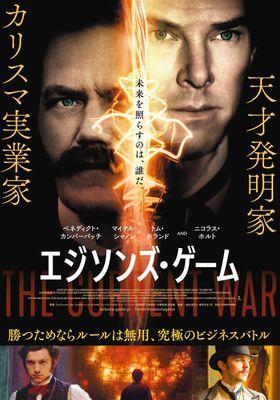 『エジソンズ・ゲーム』のポスター