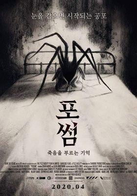 포썸: 죽음을 부르는 기억의 포스터