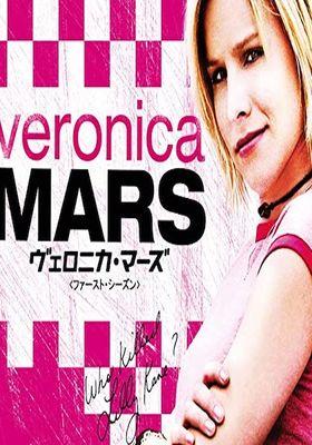 『ヴェロニカ・マーズ シーズン1』のポスター