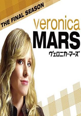 『ヴェロニカ・マーズ シーズン3』のポスター