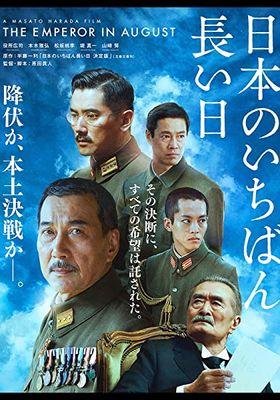 『日本のいちばん長い日(2015)』のポスター