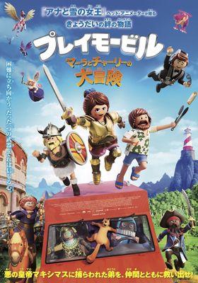『プレイモービル マーラとチャーリーの大冒険』のポスター