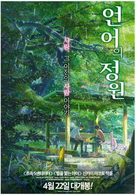The Garden of Words's Poster