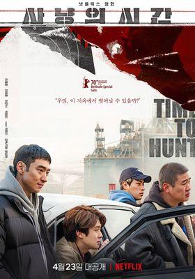 사냥의 시간의 포스터