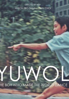 유월의 포스터