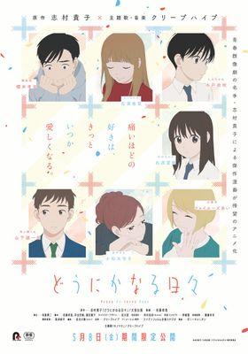 『どうにかなる日々』のポスター