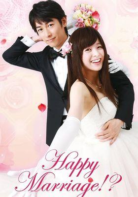 해피메리〜Happy Marriage!?〜의 포스터
