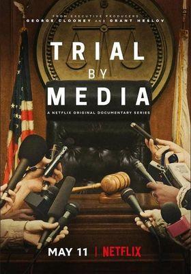 미디어 재판의 포스터